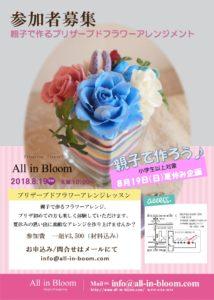 8/19 親子レッスンのお知らせ