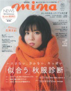 「Mina」9月20 日発売号掲載