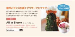 all in bloom様修正稿 (1)