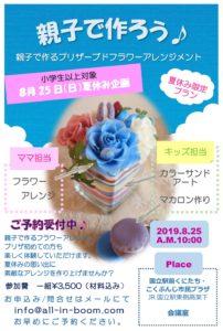 8/25夏休み親子レッスン